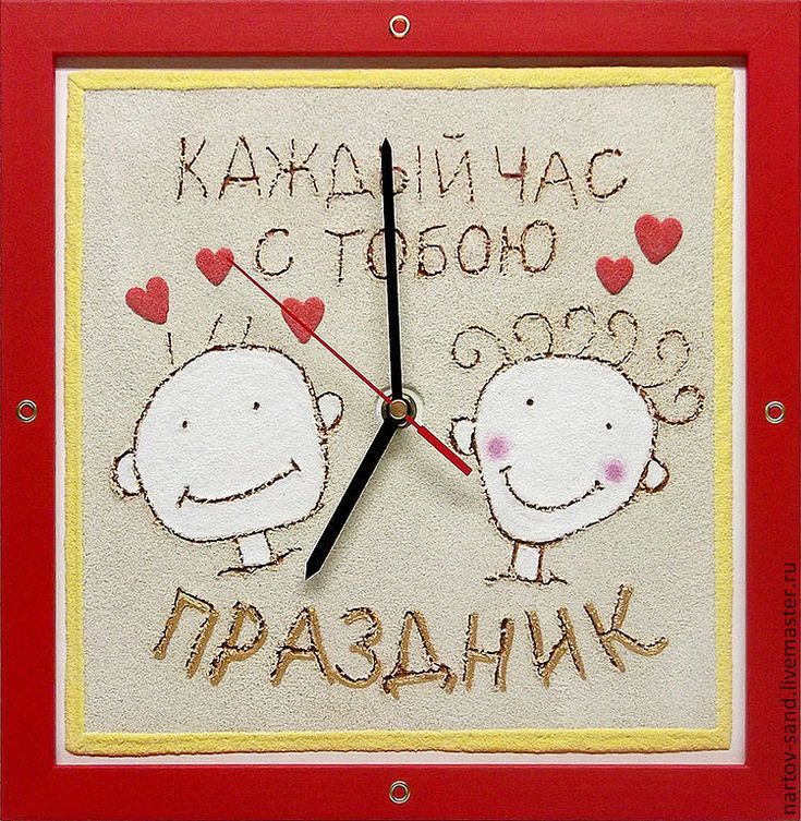 """Купить """"КАЖДЫЙ ЧАС С ТОБОЮ ПРАЗДНИК""""  из песка авторские часы - ярко-красный, песочный"""
