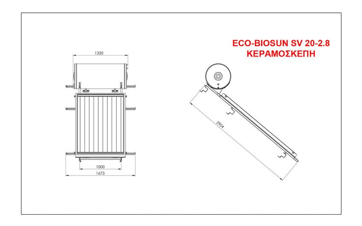 ECO-BIOSUN SV 20-2.8 | ΚΕΡΑΜΟΣΚΕΠH