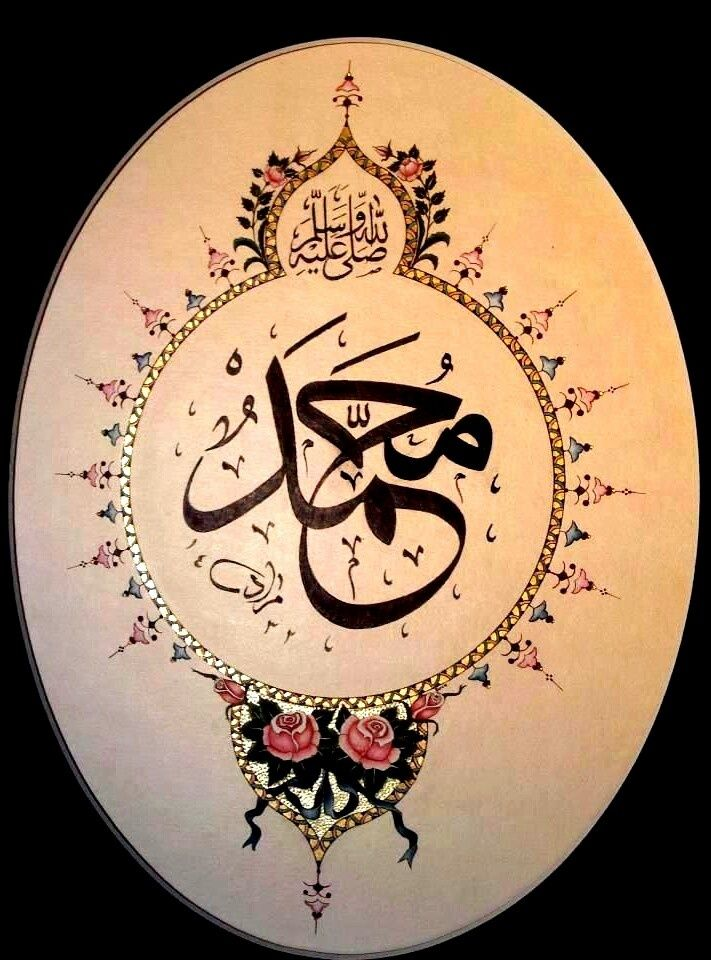 Fahr-i Kâinat Efendimiz'in ism-i şerîfi; Muhammed (sallallahû aleyhi ve sellem)