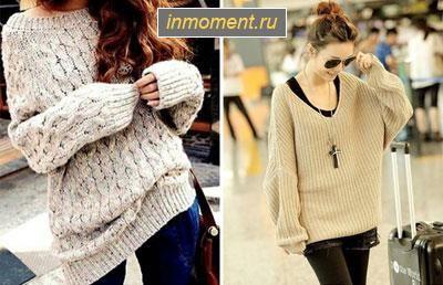 Модный большой свитер