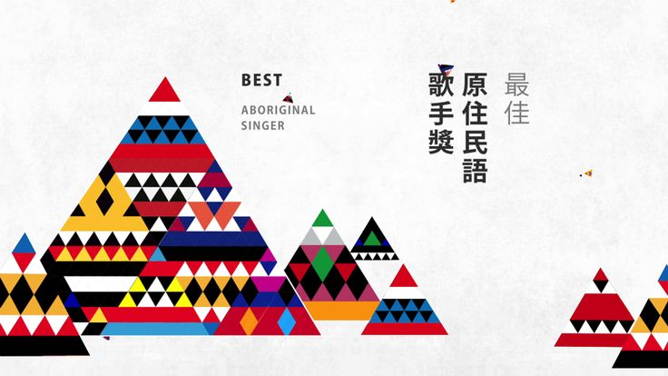 金曲獎  Intro title for best folk singer @ Taiwan Music Awards.