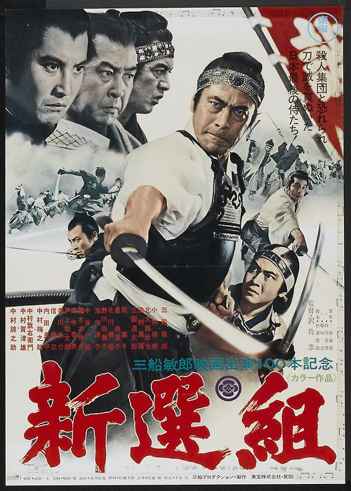 Japanese Movie Poster: Band of Assassins. 1969. - Gurafiku: Japanese Graphic Design