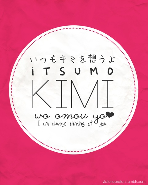 Itsumo kimi wo omou yo (いつもキミを想うよ; I am always thinking of you). An original typography design print by Victoria Breton.