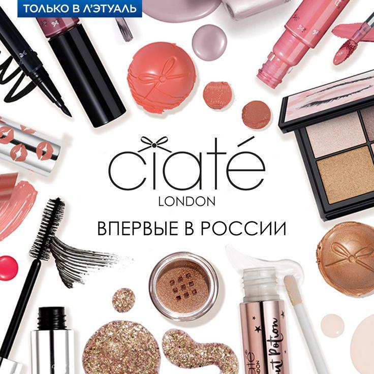 Впервые в России 💥💥💥! Знаменитая британская марка #CiatеLondon теперь доступна российским покупателям и представлена только в Л'Этуаль 💫!  Ciaté London – бренд для стильных девушек, созданный с мыслями о них. Декоративная косметика для повседневного и креативного макияжа, огромная палитра лаков и средств для ухода за ногтями этой молодой марки привлекают поклонников красоты по всему миру 🌏 www.letu.ru