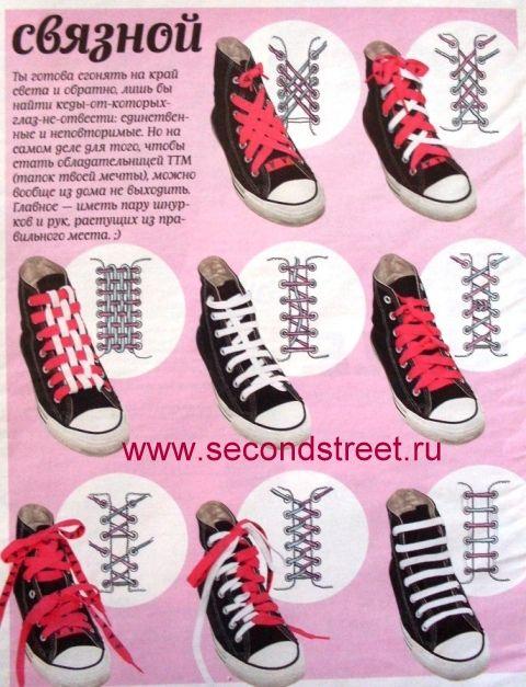 как необычно красиво зашнуровать ботинки