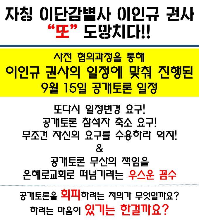 """이인규 자칭 """"권사"""" 또 자칭 """"이단 감별사"""" 은혜로교회와의 공개토론에서 또 도망하다!!!"""