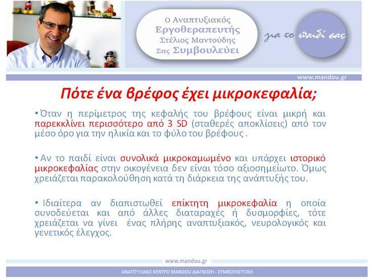 Ο κ. Στέλιος Μαντούδης, Αναπτυξιακός Εργοθεραπευτής εξηγεί τι είναι η μικροκεφαλία σε βρέφη και αν είναι ανησυχητική.