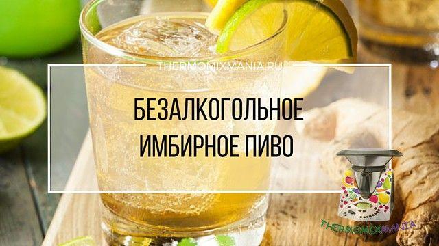 Безалкогольное имбирное пиво Термомикс. http://thermomixmania.ru//napitki/5167-bezalkogolbnoe_imbirnoe_pivo_termomiks  Ингредиенты:70 г очищенного  корня имбиря2 лимона без цедры180 г коричневого сахара (или 90 г сахара+ 90 г  меда)1,5 л  газированной водыСпособ приготовления:1.Имбирь почистить и порезать на кусочки, добавить в чашу;2.Всыпать сахар (или сахар и мед), добавить лимоны половинками;3.Все смешать: 20 сек/ск.8;4.Добавить 300 г воды в чашу и: 3 раза/Turbo;5.С помощью Паровой…