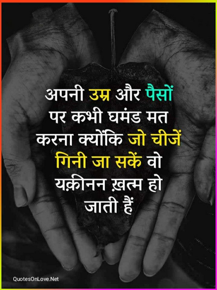 Hindi Shayari About Love With Images Blogging Quotes Hindi