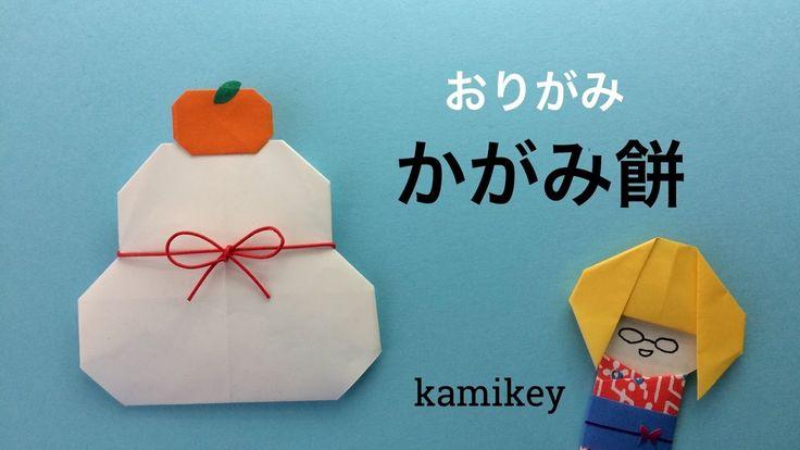 折り紙★かがみ餅 Origami Kagamimochi
