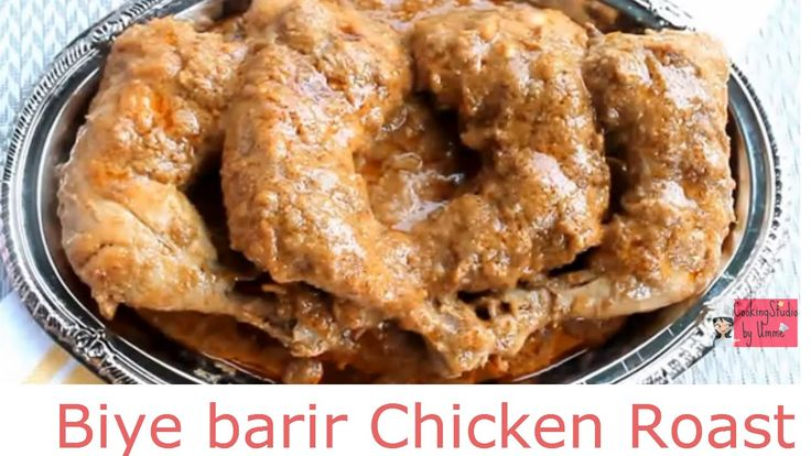 Biye Barir Roast-How To make chicken Roast-Bangladeshi Chicken Roast-Eid...