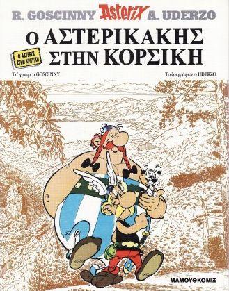 Διαβάστε τον Αστερίξ στα Κρητικά, online: Ο Αστερικάκης στην Κορσική