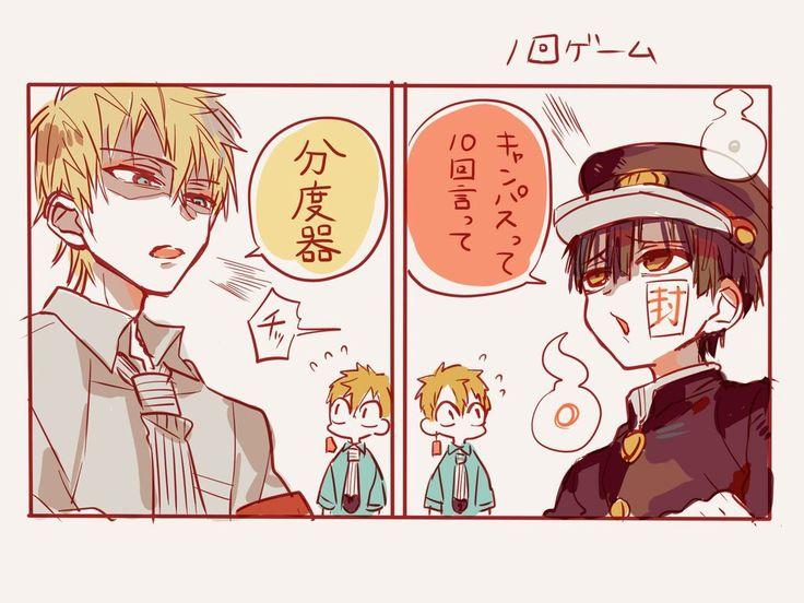 地縛少年花子くん 漫画 pixiv