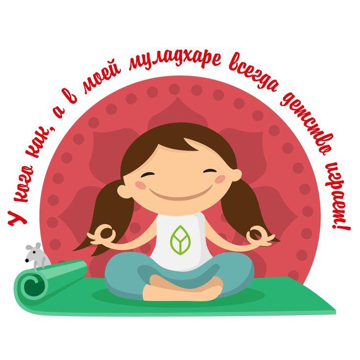 С выходными, дорогие друзья! Впереди два дня, в которые смело можно включать детскую непосредственность, нежиться на солнце, кататься на самокатах, прыгать через скакалку, гонять с пока ещё тёплым ветром наперегонки - в общем, отпустить себя полностью и насладиться жизнью как она есть.  И помните - лучше детство в Муладхаре, чем в Аджне!😉Хорошего дня от #YogaDress!  #йога #yoga #одеждадляйоги #одежда #YogaDress #магазинодежды #спорт #одеждадляспорта #шоппинг #магазин #пятница #юмор #шутка…