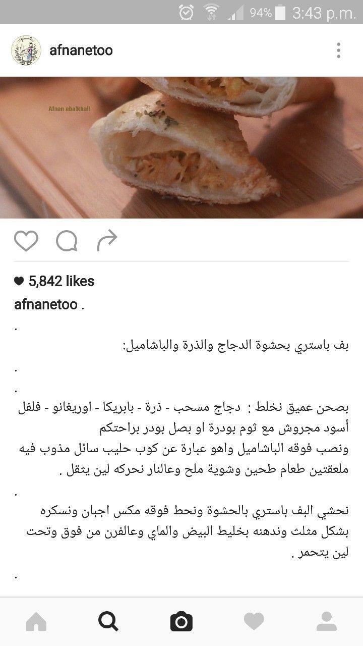 Pin By Fj Favourites On Food Arabic Food Arabian Food Food