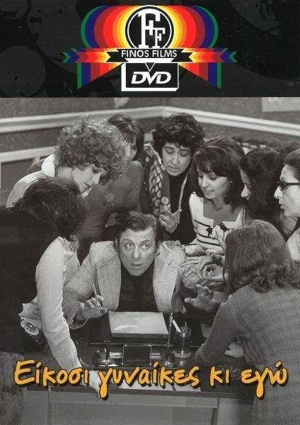 Στις αρχές της δεκαετίας του 1970 η Μπέτυ Λιβανού ξεκινούσε μια ιδιαίτερα ελπιδοφόρα καριέρα στη Finos Film και πρωταγωνιστούσε σε μια σειρά από επιτυχημένες εμπορικά ταινίες της εποχής.  Μια από αυτές ήταν η ταινία «20 γυναίκες κι εγώ», στην οποία πρωταγωνιστούσε η ίδι