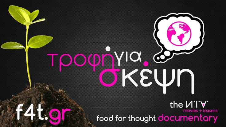 Τροφή για Σκέψη | Food for Thought Documentary