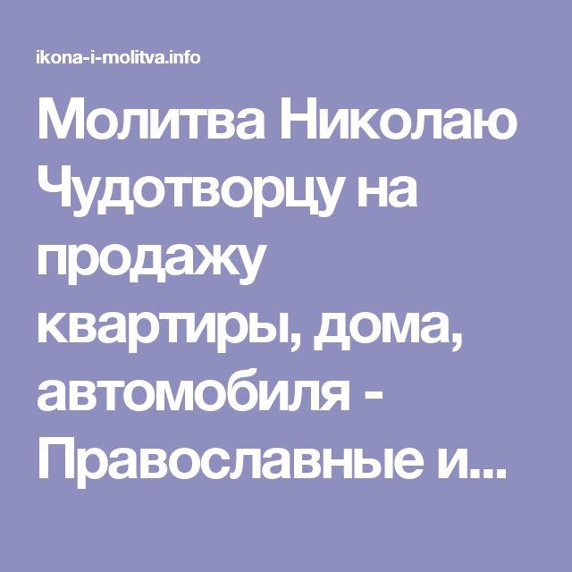 Молитва Николаю Чудотворцу на продажу квартиры, дома, автомобиля - Православные иконы и молитвы