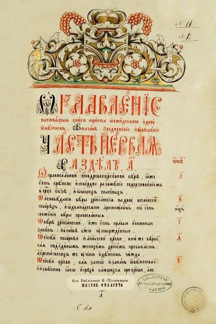 On the russian lubki on