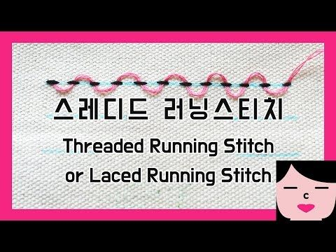 Threaded Running Stitch or Laced Running Stitch 스레디드 러닝 스티치 - YouTube