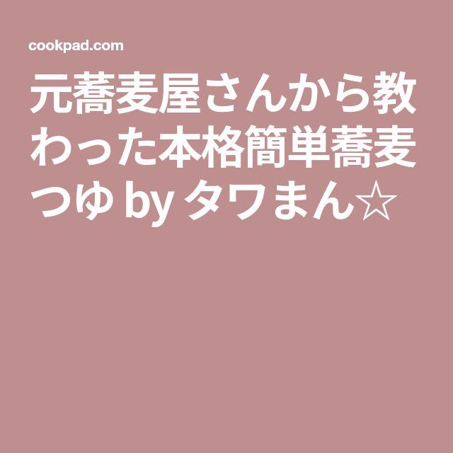 元蕎麦屋さんから教わった本格簡単蕎麦つゆ by タワまん☆