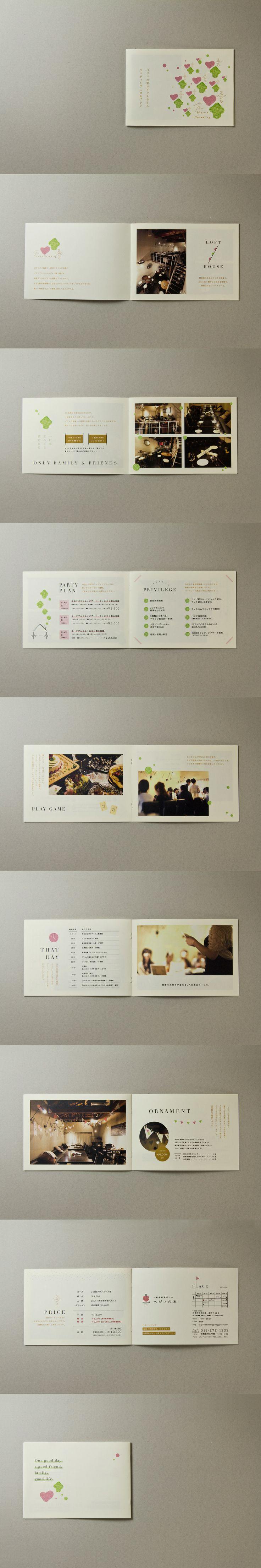 veggyの家パンフレット デザイン design