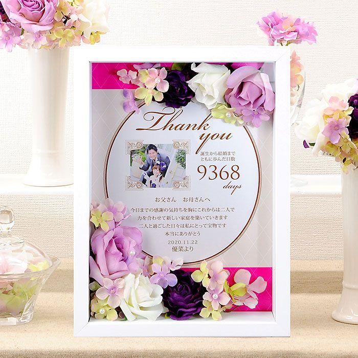 【結婚式で贈りたいギフト】フラワー感謝ボード「ピオニー」/結婚式両親へのプレゼント |結婚式&アイテムプレゼントギフト|ファルベFARBE(本店)