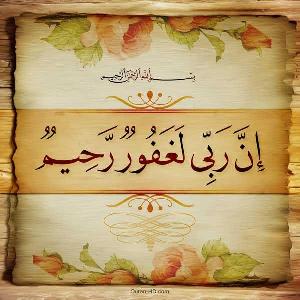 Quran Hd القرآن الكريم بدقة غير مسبوقة جودة عالية جدا Quran Islamic Messages Islam Quran