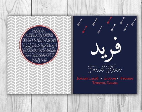 Personalized Baby Boy Name Print Ayat ul Kursi by SidraArtBoutique
