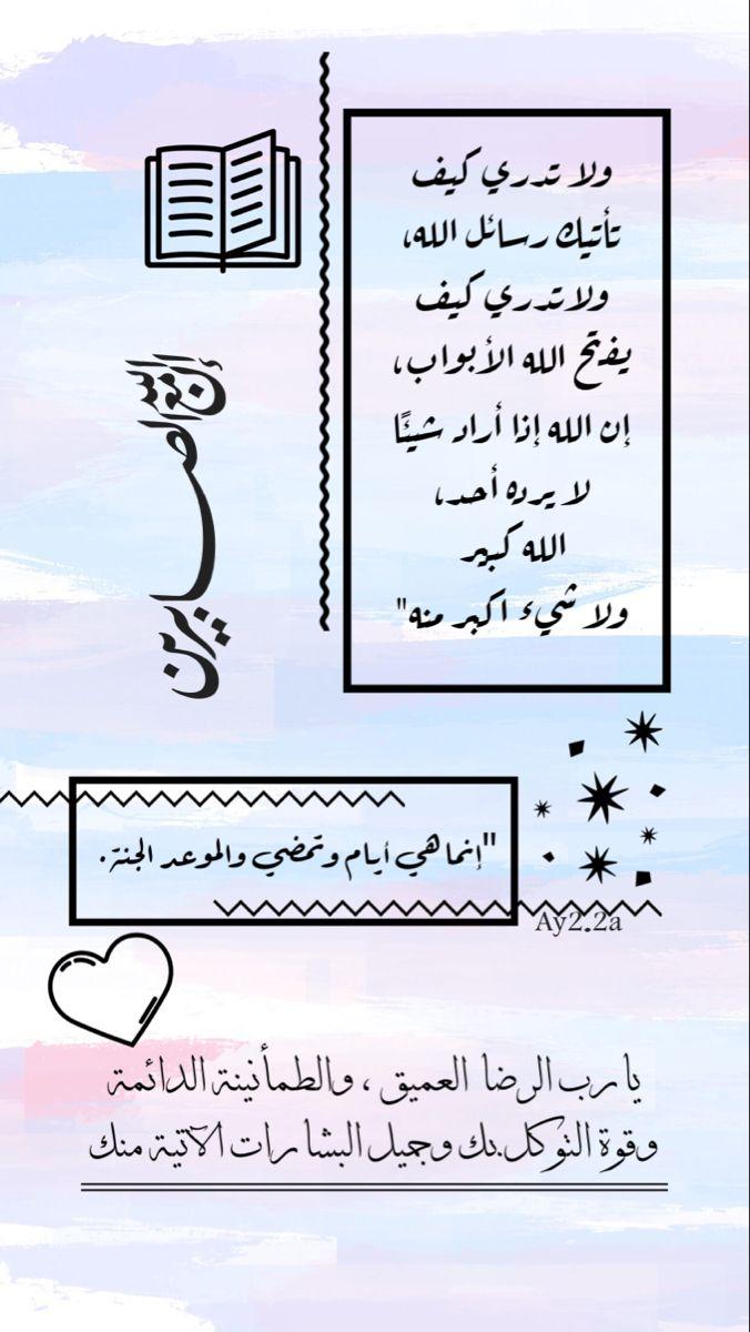 ديني ادعية اقتباسات دينية تصميمي بالعربي Quran Quotes Love Love Quotes Wallpaper Cover Photo Quotes