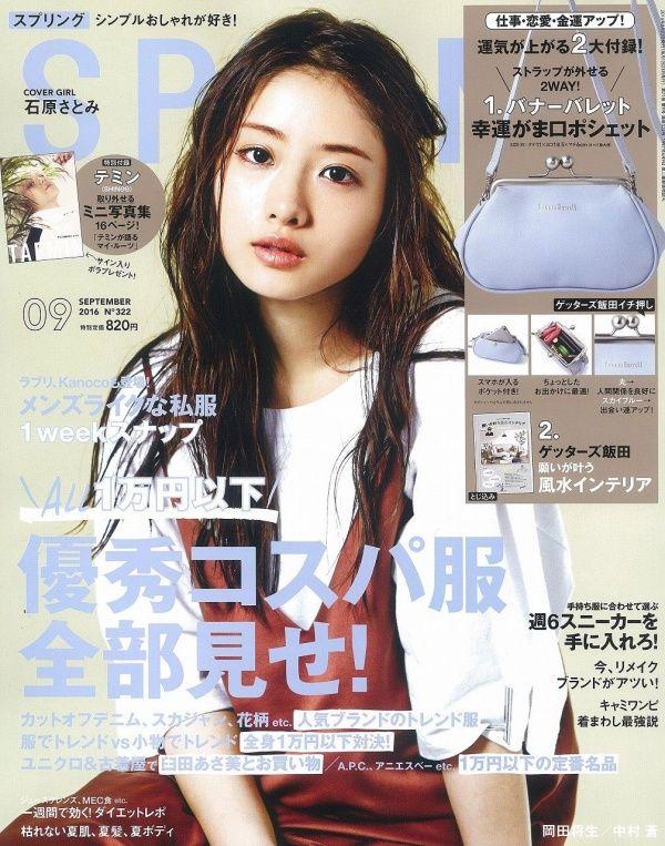 「SPRiNG」9月号(宝島社)表紙:石原さとみ/画像提供:宝島社