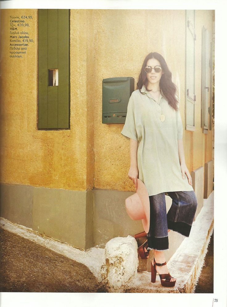 "Εγώ 16 April, Editorial ""70's Style"", Tunic Celestino"