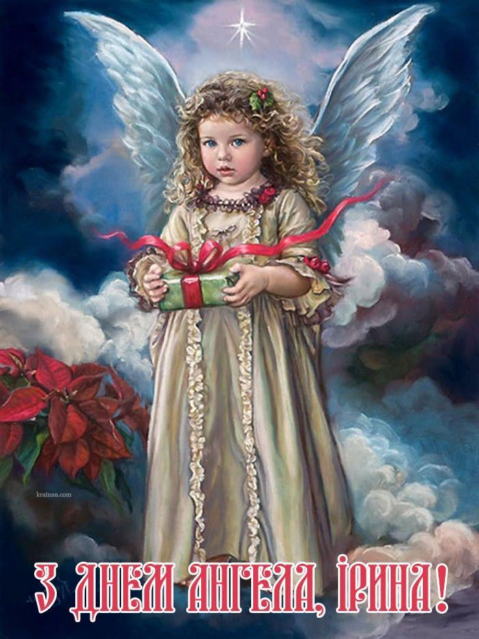 Ірина з днем ангела!   Art, Canvas art prints, Art prints