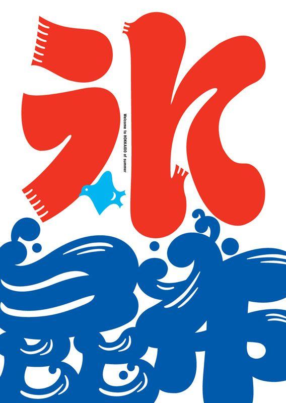 Yumiko Meya, Poster KINZAZA Flag of summer in Hokkaido, 2005