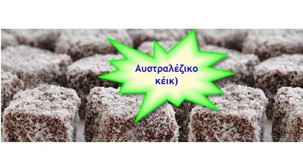 Αυστραλέζικο κέικ    Υλικά για το Κέικ    300 γρ. αλεύρι για όλες τις χρήσεις   2 κουταλ...