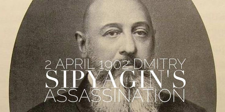 2 April 1902. Dmitry Sipyagin assassinated