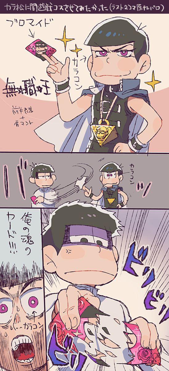 Ichimatsu is having none of your edgy shit