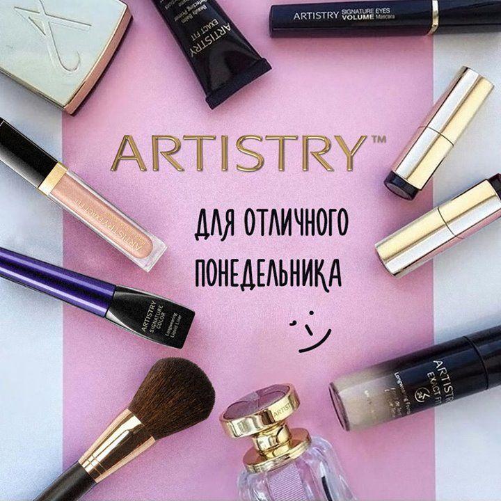 Безупречный макияж подарит вам уверенность в себе на весь день, и будет притягивать внимание окружающих.  ARTISTRY™ — начните неделю с заботы о своей красоте!  #ARTISTRY #красота #косметика #мейкап #makeup #понедельник #начнинеделюправильно #вдохновение #мотивация