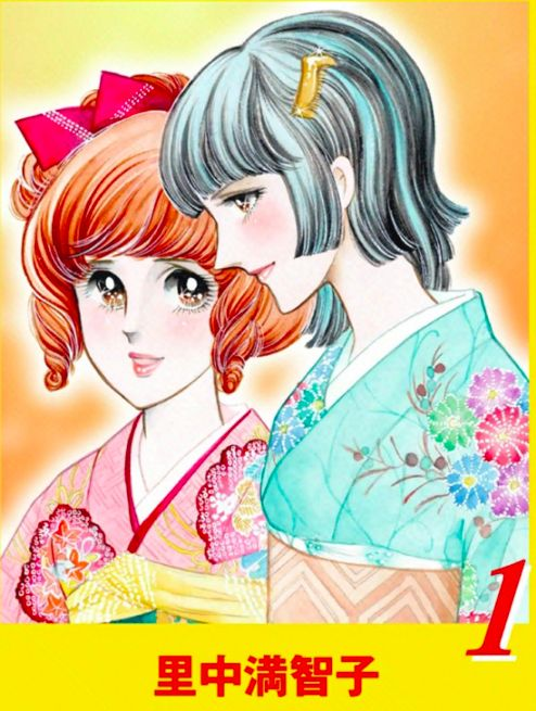 46 Best Images About Satonaka Machiko Art Works On