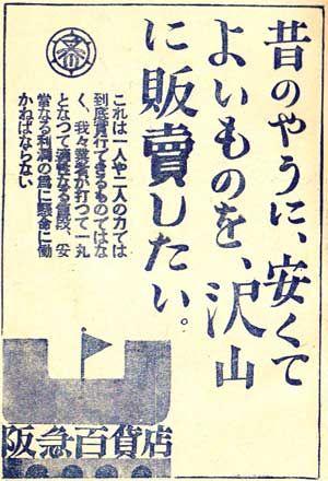 昭和 戦前 広告 - Google 検索
