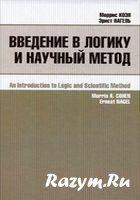 Коэн М., Нагель Э. - Введение в логику и научный метод