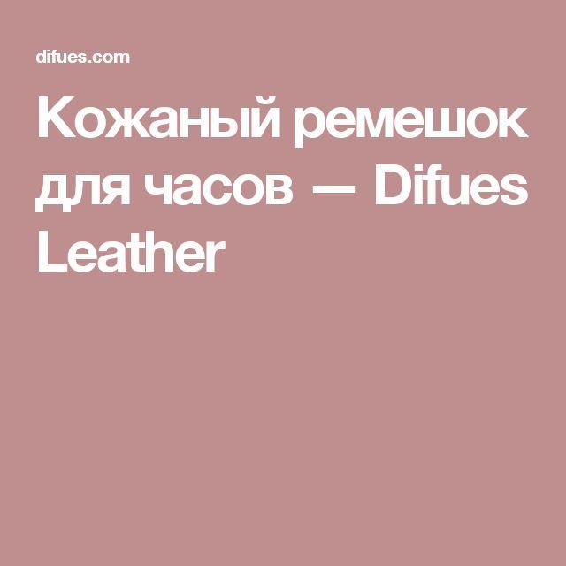 Кожаный ремешок для часов — Difues Leather