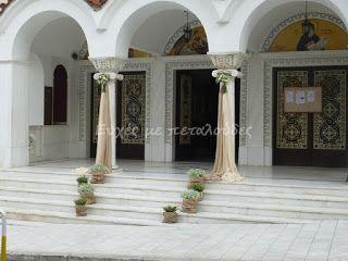 ΕΥΧΕΣ ΜΕ ΠΕΤΑΛΟΥΔΕΣ:    Στολισμός γάμου στον Ιερό Ναό Κοίμησ...
