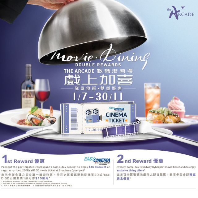Movie x Dining Double Reward @ The Arcade Starting from 1 Jul to 30 Nov 2016, The Arcade will launch a Joint promotion with Broadway Cyberport and Participated Restaurants, to offer a range of discount offers for visitors to enjoy the moment at The Arc...