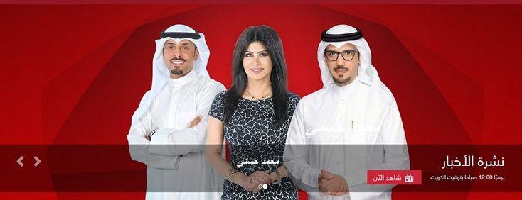 تردد قناة الرأي الكويتية Alrai ذائعة الصيت بتقنية Hd عالية الجودة نوفمبر 2019 على نايل سات مسلسل ماما في القسم بين قلبين Fashion Nun Dress Dresses