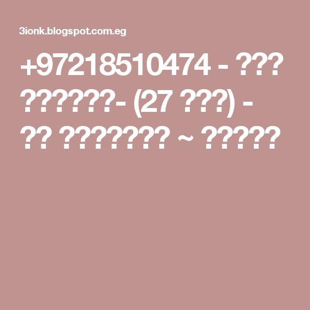 +97218510474 - رقم مونيكا- (27 سنة) - من اسرائيل ~ عيونك