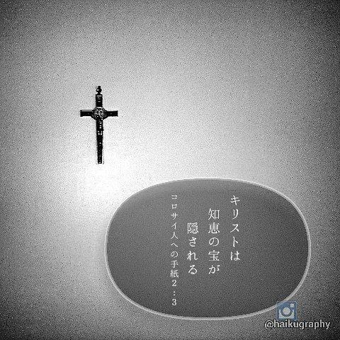 俳句#自由律俳句#キリスト教の俳句