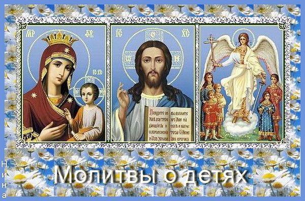 Молитва о детях, молитва матери о детях.