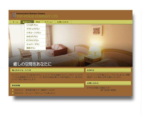 マウスオーバーで表示されるサブメニューを実装したデザイン。