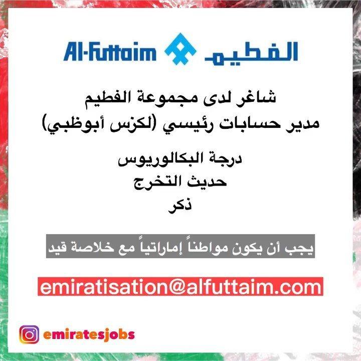 إعلان معتمد Snapchat Emiratesjobs شاغر لدى الفطيم مدير حسابات رئيسي وكالة الكزس أبوظبي الحساب برعاية T Math Airline Math Equations